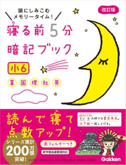 寝る前5分暗記ブック 小6 算数・国語・理科・社会・英語-電子書籍
