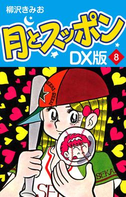 月とスッポン DX版 8-電子書籍