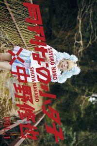 月刊 なの小夕子×中野修也 vol.01