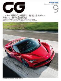 CG(CAR GRAPHIC)2020年9月号