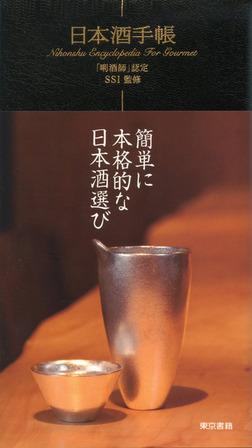 日本酒手帳-電子書籍