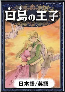 白鳥の王子 【日本語/英語版】-電子書籍
