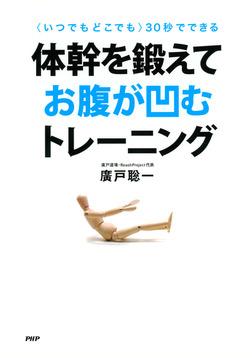 <いつでもどこでも>30秒でできる 体幹を鍛えてお腹が凹むトレーニング-電子書籍