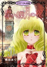 赤い蝶月の夜『フレイヤ連載』 50話