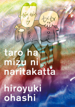太郎は水になりたかった (3)-電子書籍
