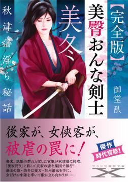 【完全版】美臀おんな剣士・美冬-電子書籍