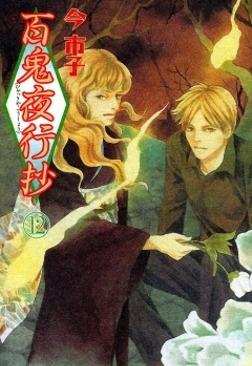 百鬼夜行抄 12巻-電子書籍