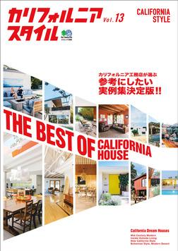 カリフォルニアスタイル Vol.13-電子書籍