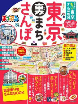 まっぷる 超詳細!もっと東京さんぽ地図-電子書籍
