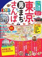 まっぷる 超詳細!もっと東京さんぽ地図