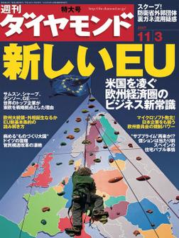 週刊ダイヤモンド 07年11月3日号-電子書籍
