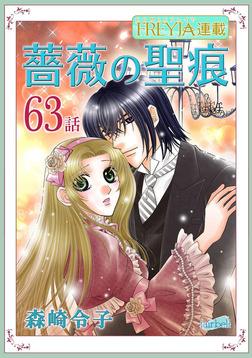 薔薇の聖痕『フレイヤ連載』 63話-電子書籍