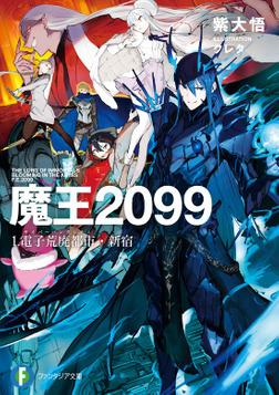 魔王2099 1.電子荒廃都市・新宿-電子書籍