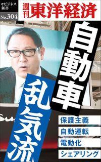 自動車 乱気流―週刊東洋経済eビジネス新書No.304