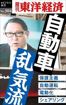 自動車 乱気流―週刊東洋経済eビジネス新書No.304-電子書籍