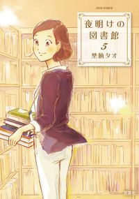 夜明けの図書館 (5)