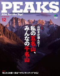 PEAKS 2014年12月号 No.61