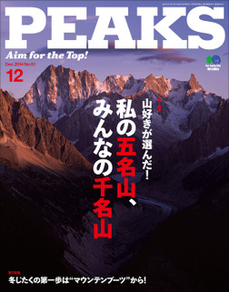 PEAKS 2014年12月号 No.61-電子書籍