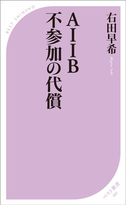 AIIB 不参加の代償-電子書籍