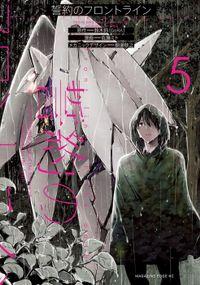 誓約のフロントライン(5)