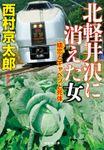 十津川警部(祥伝社文庫)