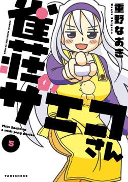 雀荘のサエコさん(5)-電子書籍