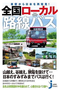 車窓から日本を再発見! 全国ローカル路線バス-電子書籍