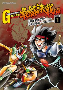 超級!機動武闘伝Gガンダム 最終決戦編(1)-電子書籍