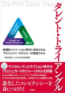 タレント・トライアングル 破壊的イノベーション時代に求められるプロジェクト・マネジャーの実践スキル-電子書籍