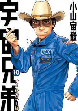 宇宙兄弟 オールカラー版(10)-電子書籍