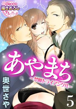 あやまち ~禁断トライアングル~【第5話】-電子書籍