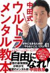 中田式ウルトラメンタル教本 好きに生きるための「やらないこと」リスト41