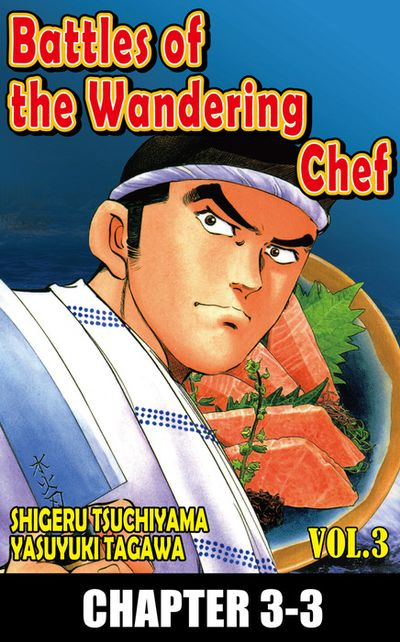 BATTLES OF THE WANDERING CHEF, Chapter 3-3