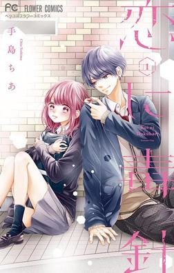 恋に毒針(1)-電子書籍