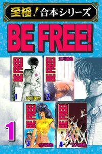 【至極!合本シリーズ】BE FREE! 1