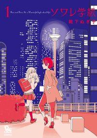 ソワレ学級(RYU COMICS)