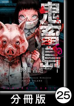 鬼畜島【分冊版】25-電子書籍
