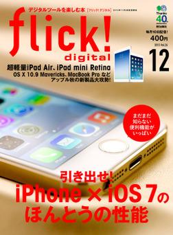 flick! digital 2013年12月号 vol.26-電子書籍