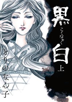 黒白(上)-電子書籍