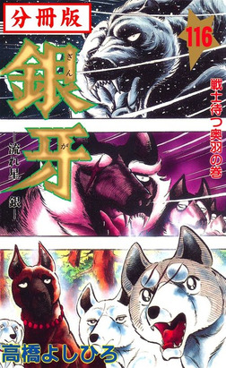 銀牙―流れ星 銀― 【分冊版】 116-電子書籍
