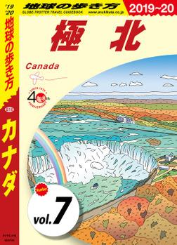 地球の歩き方 B16 カナダ 2019-2020 【分冊】 7 極北-電子書籍