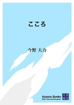 こころ-電子書籍