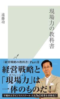 現場力の教科書(光文社新書)