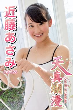天真爛漫 近藤あさみ Part.22-電子書籍