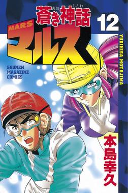 蒼き神話マルス(12)-電子書籍