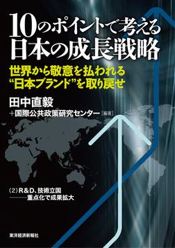 10のポイントで考える日本の成長戦略<分冊版>(2)-電子書籍