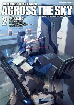機動戦士ガンダム U.C.0094 アクロス・ザ・スカイ(2)-電子書籍