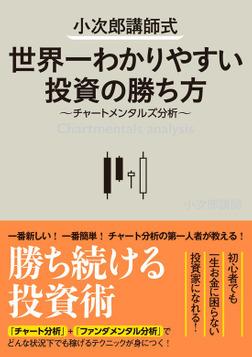 小次郎講師式 世界一わかりやすい投資の勝ち方 ~チャートメンタルズ分析~-電子書籍