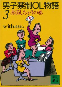男子禁制OL物語(3)赤面しちゃうの巻-電子書籍