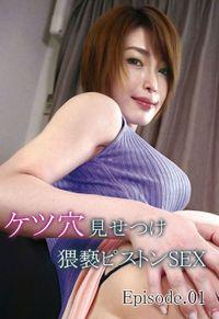 ケツ穴見せつけ猥褻ピストンSEX Episode01
